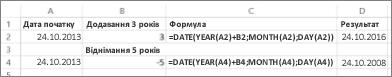 Приклади додавання та віднімання дат