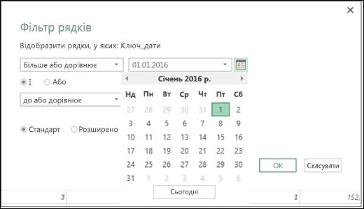 Excel Power BI: вибір дати під час указання вхідних значень дати в діалогових вікнах фільтрування рядків і умовних стовпців