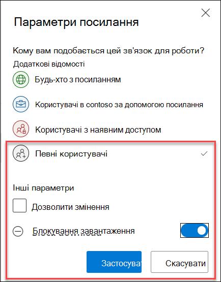 Параметр завантаження блокування OneDrive у настройках посилань