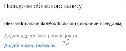 "Знімок екрана: кнопка ""Додати адресу електронної пошти""."