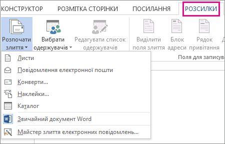 Знімок екрана, на вкладці Розсилки у програмі Word, з командою ' розпочати злиття та список доступних параметрів тип злиття, потрібно запустити.