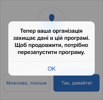 Знімок екрана: програму Outlook захищено в організації