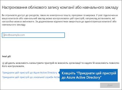 """Виберіть """"Приєднати цей пристрій до Azure Active Directory"""""""