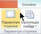 """На вкладці """"Конструктор"""" стрічки натисніть кнопку """"Параметри сторінки""""."""