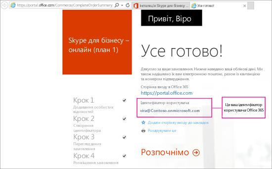 Під час оформлення передплати на Skype для бізнесу– онлайн ви створили обліковий запис Office 365.
