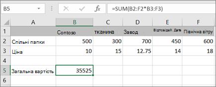 Приклад Формули масиву для обчислення одного результату