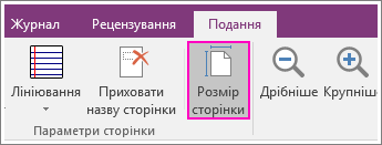 "Знімок екрана: кнопка ""Розмір паперу"" в програмі OneNote2016"