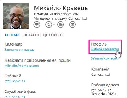 Посилання на профіль на картці контакту Outlook
