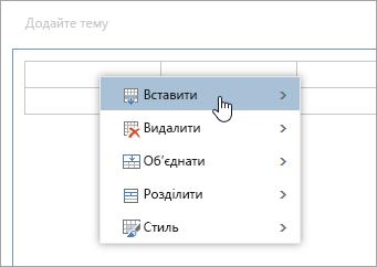 Знімок екрана контекстне меню таблиці