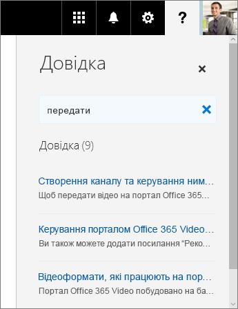 """Знімок екрана: область довідки в службі """"Office365Відео"""", у якій відображаються результати пошуку за запитом """"Передавання""""."""
