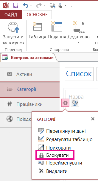 """Команда """"Блокувати"""" в меню """"Настройки"""""""