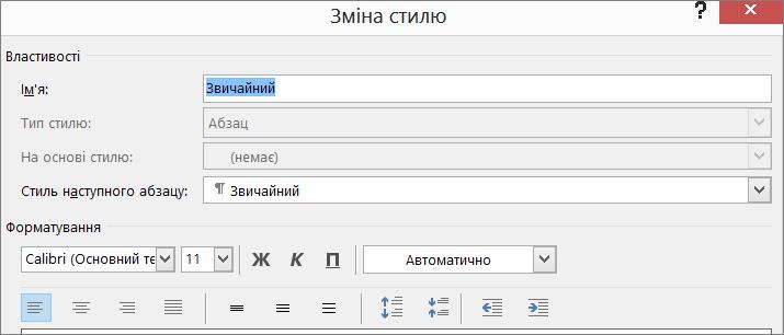Змінення формату стилів у програмі Word