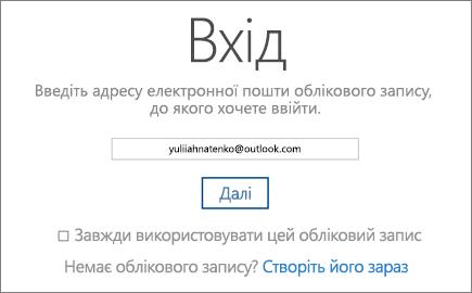 Знімок екрана: сторінка входу в службу OneDrive.