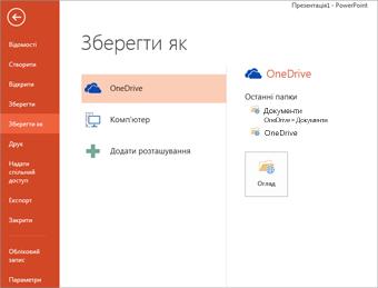 Збереження в службі OneDrive