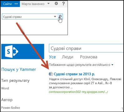 Ключові слова пошуку для пошуку документів, спільний доступ до яких вам надано користувачами