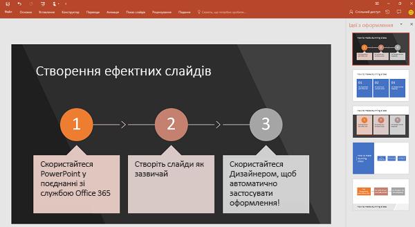 Дизайнер PowerPoint перетворює процесно-орієнтований текст на графічний об'єкт.