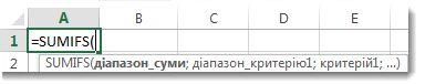 Використання автозаповнення формул для введення функції SUMIFS