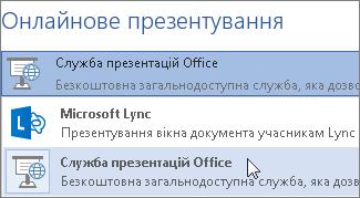Онлайнове презентування за допомогою служби презентацій Office