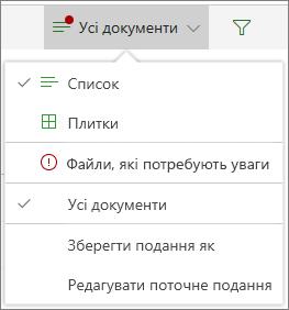 """Файли, які потребують уваги в меню """"варіанти подання"""""""