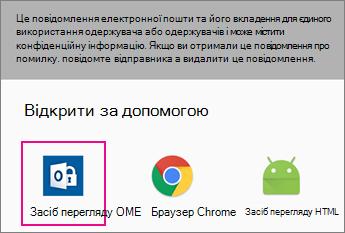 Засіб перегляду OME з Gmail на Android 2