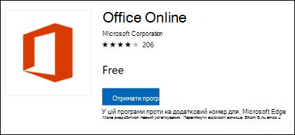Office Online додатковий номер сторінки у магазині Microsoft