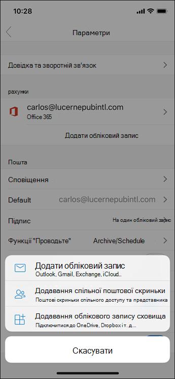 Додавання облікового запису до програми Outlook