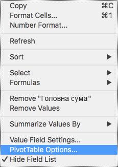 Пункт PivotTable Options (Параметри зведеної таблиці) у контекстному меню Excel для Mac
