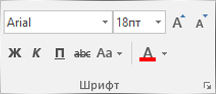 "Кнопка ""Тип шрифту"" у Visio"