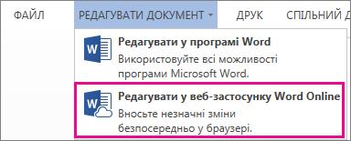"""Зображення команди """"Редагувати у веб-програмі Word Web App"""""""