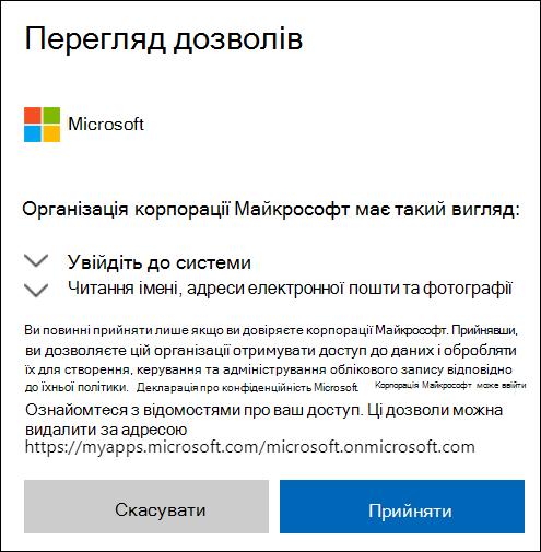"""Вікно дозволів """"спільний доступ"""" у службі """"OneDrive""""."""