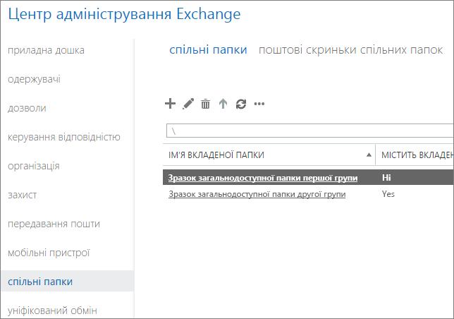 Перегляд спільних папок для виправлення помилки DSN5.7.135