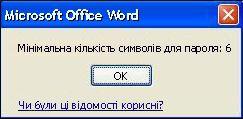 Повідомлення про помилку, коли довжина пароля не відповідає мінімальній кількості символів