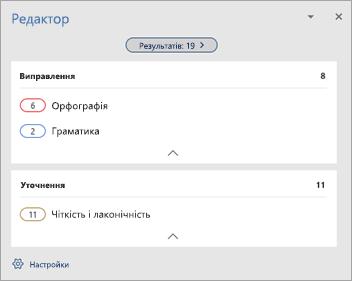 Знімок екрана: огляд помилок правопису