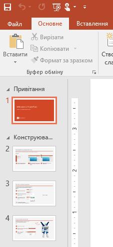 Панель слайдів