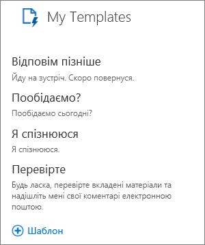 """Знімок екрана: розділ """"Мої шаблони"""" з трьома стандартними шаблонами (""""Відповім пізніше"""", """"Я спізнююся"""" та """"Пообідаємо?""""), а також одним шаблоном """"Потрібно перевірити"""", який додав користувач."""