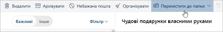 """Знімок екрана: кнопка """"Перемістити до"""""""