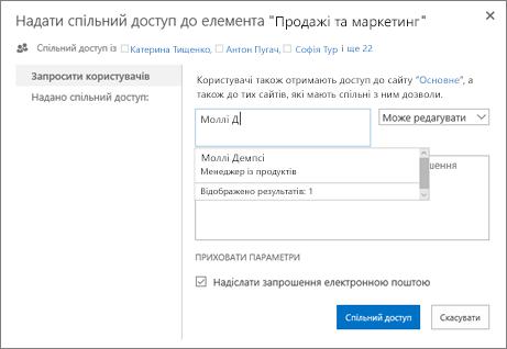 Введіть користувачів, яким потрібно надати доступ до сайту.