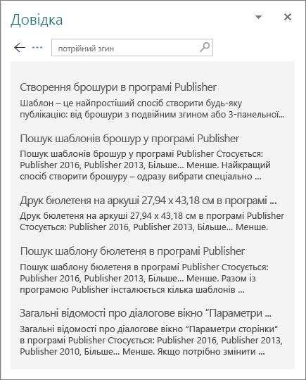 """Знімок екрана: область довідки в програмі Publisher2016, у якій відображаються результати пошуку за запитом """"Потрійний згин""""."""