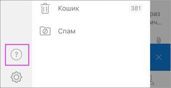 У меню Outlook для iOS клацніть знак питання (?)