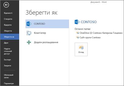 """Екран збереження, на якому показано службу """"OneDrive для бізнесу"""" та сайт SharePoint, додані як розташування"""