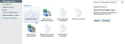 Діалогове вікно «Інші веб-частини»