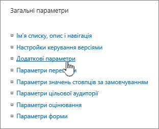 Натисніть кнопку Додаткові настройки у вікні параметрів