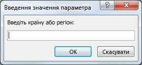 """Повідомлення параметра з текстом """"Введіть країну або регіон""""."""