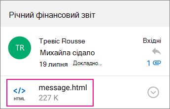 Засіб перегляду OME з Outlook для Android 1