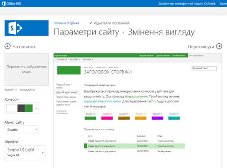 приклад екрана, що використовується для змінення шрифту, кольору та макета сайту