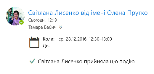 Знімок екрана: запрошення на нараду, прийняте представником