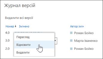 """у розкривному меню виберіть команду """"відновити"""" для вибраної версії документа"""