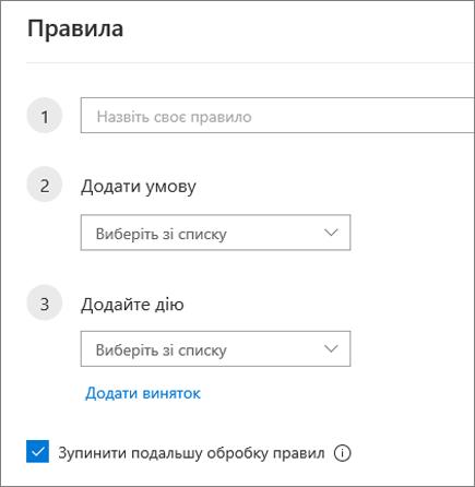 Створення правила в інтернет-версії Outlook