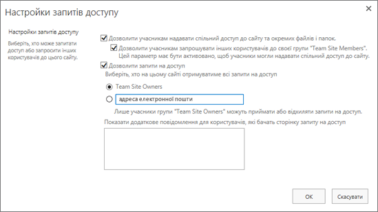 Знімок екрана: діалогове вікно налаштування запитів доступу