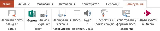 """Вкладка """"Записування"""" на стрічці програми PowerPoint2016"""